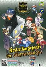 Prince Academy โรงเรียนป่วนก๊วนเจ้าชายไฮโซ เล่ม 7 : สิ่งประดิษฐ์สุดล้ำกับเจ้าชายจอมวุ่น