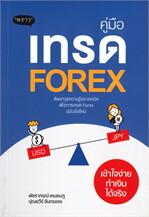 คู่มือเทรด Forex เข้าใจง่ายทำเงินได้จริง