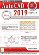 AutoCAD 2019 : 2D Drafting สำหรับงานเขียนแบบ 2 มิติ