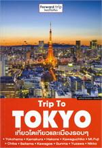 Trip To TOKYO : เที่ยวโตเกียวและเมืองรอบๆ