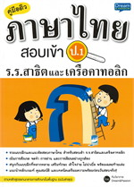 คู่มือติวภาษาไทย สอบเข้า ป.1 ร.ร.สาธิตและเครือคาทอลิก