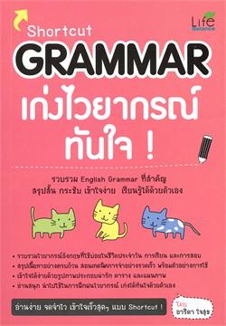 Shortcut Grammar เก่งไวยากรณ์ทันใจ