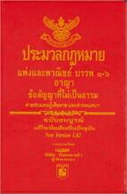 ประมวลกฎหมายแพ่งและพาณิชย์ บรรพ ๑-๖ ประมวลกฎหมายอาญา (เล่มเล็ก)