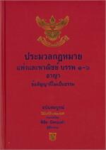 ประมวลกฎหมายแพ่งและพาณิชย์ บรรพ ๑-๖ ประมวลกฎหมายอาญา