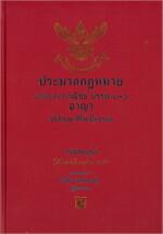 ประมวลกฎหมายแพ่งและพาณิชย์ บรรพ ๑-๖ ประมวลกฎหมายอาญา (เล่มใหญ่)