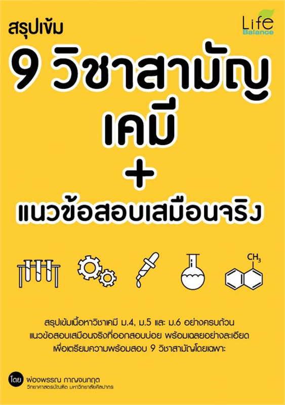 สรุปเข้ม 9 วิชาสามัญ เคมี+แนวข้อสอบ