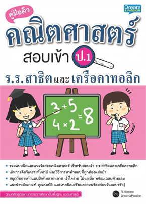 คู่มือติวคณิตศาสตร์ สอบเข้า ป.1 สาธิตฯ