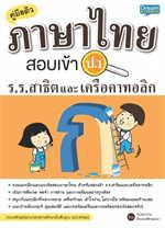 คู่มือติวภาษาไทย สอบเข้า ป.1 สาธิตฯ