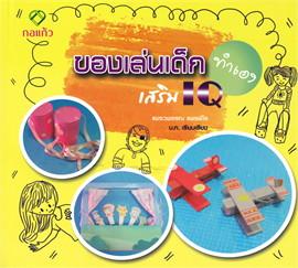 ของเล่นเด็กทำเอง เสริม IQ จินตนาการสร้างเด็ก อัจฉริยะ