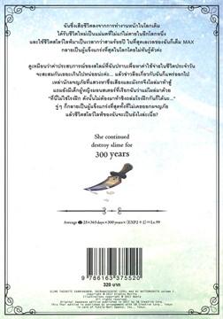 ล่าสไลม์มา 300 ปีรู้ตัวอีกทีก็เลเวล MAX ซะแล้ว เล่ม 1 (ฉบับนิยาย)