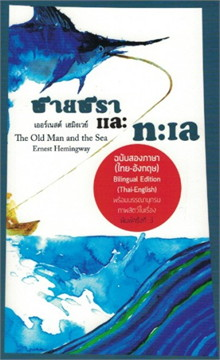 ชายชราและทะเล (The Old Man and the Sea) ฉบับสองภาษา ไทย-อังกฤษ