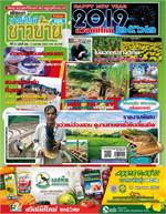 เทคโนโลยีชาวบ้าน ฉบับที่ 686 ปักษ์แรก มกราคม 2562