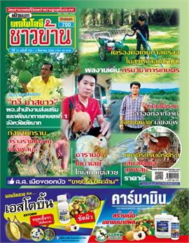 เทคโนโลยีชาวบ้าน ฉบับที่ 700 ปักษ์แรก สิงหาคม 2562