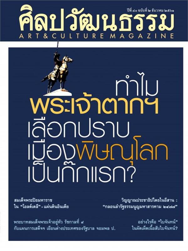 ศิลปะวัฒนธรรม ปีที่ 40 ฉบับที่ 02 ธันวาคม 2561