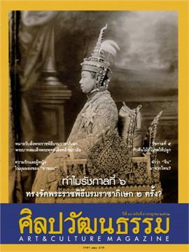 ศิลปวัฒนธรรม ปีที่ 40 ฉบับที่ 09 กรกฎาคม 2562