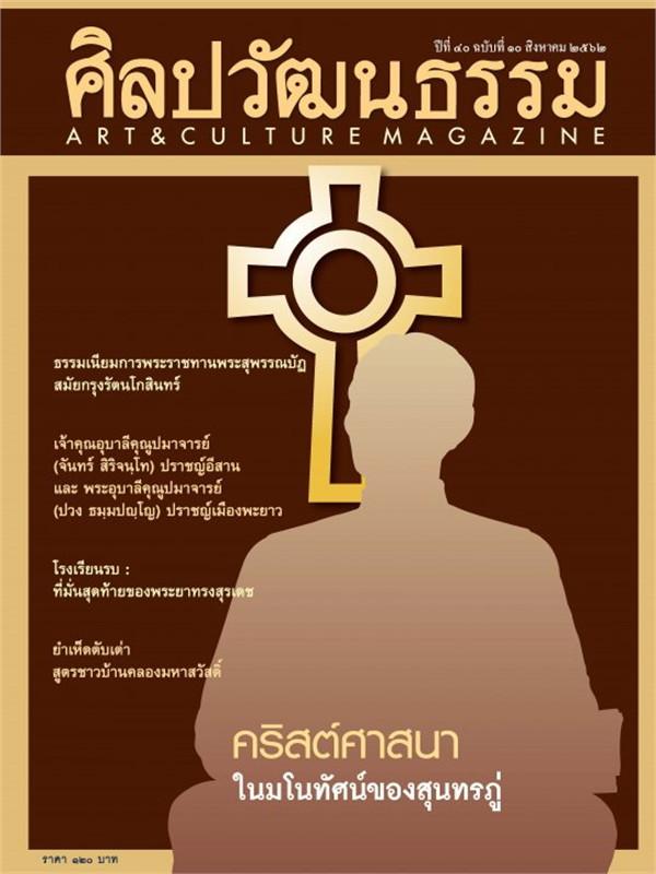 ศิลปวัฒนธรรม ปีที่ 40 ฉบับที่ 10 สิงหาคม 2562