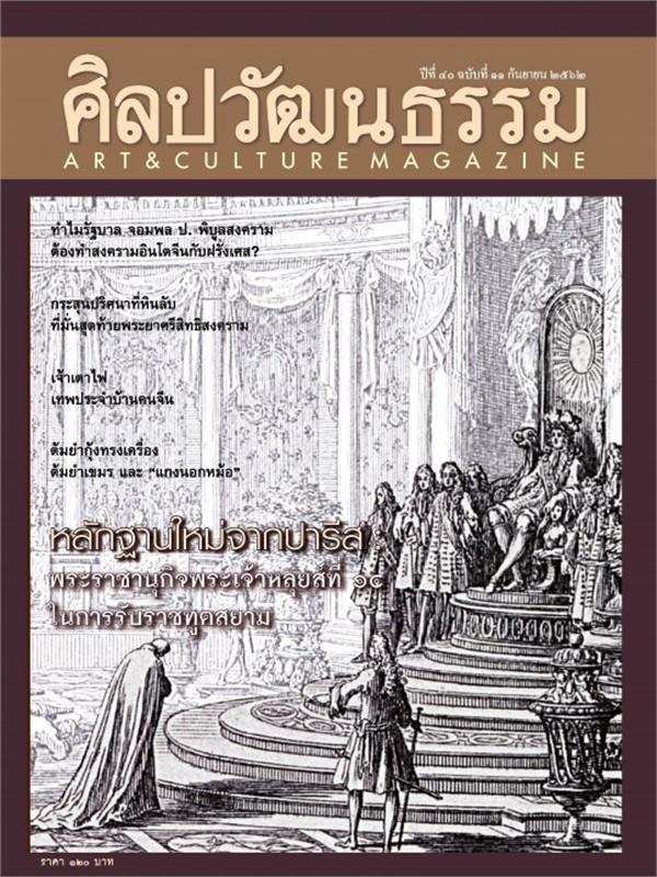 ศิลปวัฒนธรรม ปีที่ 40 ฉบับที่ 11 กันยายน 2562