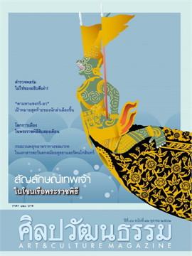 ศิลปวัฒนธรรม ปีที่ 40 ฉบับที่ 12 ตุลาคม 2562