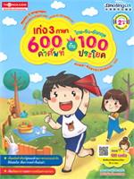 เก่ง 3 ภาษาไทย-จีน-อังกฤษ 600 คำศัพท์กับ 100 ประโยค