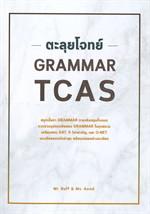 ตะลุยโจทย์ GRAMMAR TCAS