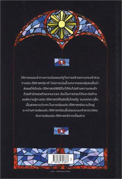 ประวัติศาสตร์นิพนธ์ฟิลิปปินส์กับชะตากรรมของชาติ
