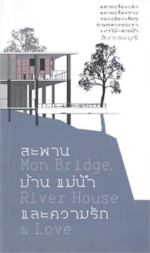 สะพาน บ้าน แม่น้ำ และความรัก