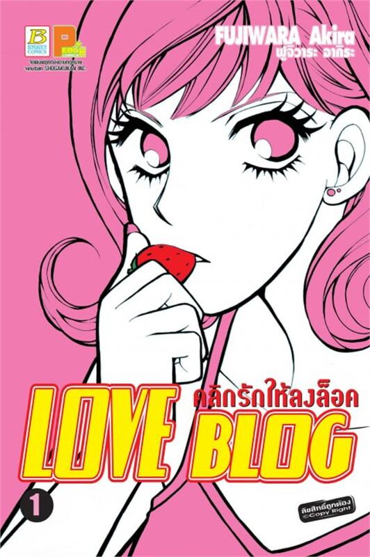 LOVE BLOG คลิกรักให้ลงล็อค เล่ม 1