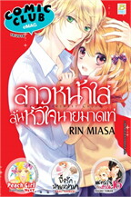 COMIC CLUB eMag เล่ม 19