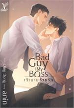 Bad Guy (My Boss) เจ้านาย ร้ายรัก