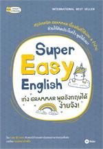 Super Easy English เก่ง Grammar พูดอังกฤษได้ ง่ายจัง!
