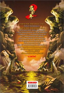 หาญท้าชะตาฟ้า ปริศนายุทธจักร ภาค 2 เล่ม 8