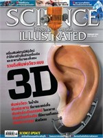 SCIENCE ILLUSTRATED No.92 February 2019