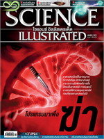 SCIENCE ILLUSTRATED No.93 March 2019