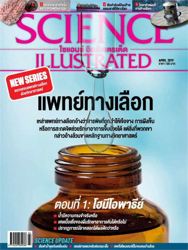 SCIENCE ILLUSTRATED No.94 April 2019