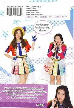 MOST DREAM Vol.2 (BNK)