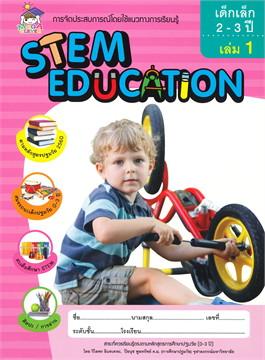 ชุด การจัดประสบการณ์ STEM EDUCATION สำหรับเด็ก 2-3 ปี (เล่ม 1-2)