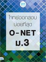โจทย์ออกสอบบ่อยที่สุด O-NET ม.3