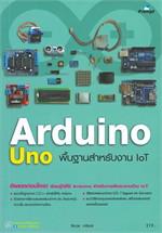 Arduino UNO พื้นฐานสำหรับงาน IoT