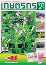 เกษตรกรก้าวหน้า ฉบับที่ 105 มิถุนายน 2562
