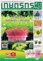เกษตรกรก้าวหน้า ฉบับที่ 106 กรกฎาคม 2562
