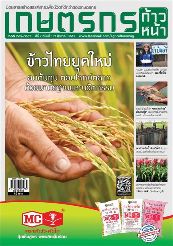 เกษตรกรก้าวหน้า ฉบับที่ 107 สิงหาคม 2562