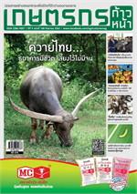 เกษตรกรก้าวหน้า ฉบับที่ 108 กันยายน 2562