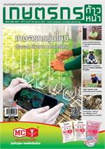 เกษตรกรก้าวหน้า ฉบับที่ 109 ตุลาคม 2562
