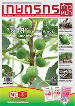 เกษตรกรก้าวหน้า ฉบับที่ 110 พฤศจิกายน 2562