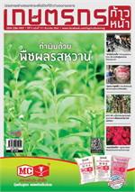 เกษตรกรก้าวหน้า ฉบับที่ 111 ธันวาคม 2562