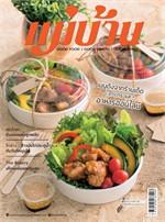 นิตยสารแม่บ้าน ฉบับมกราคม 2562