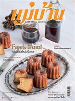 นิตยสารแม่บ้าน ฉบับกุมภาพันธ์ 2562