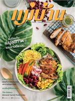 นิตยสารแม่บ้าน ฉบับมีนาคม 2562