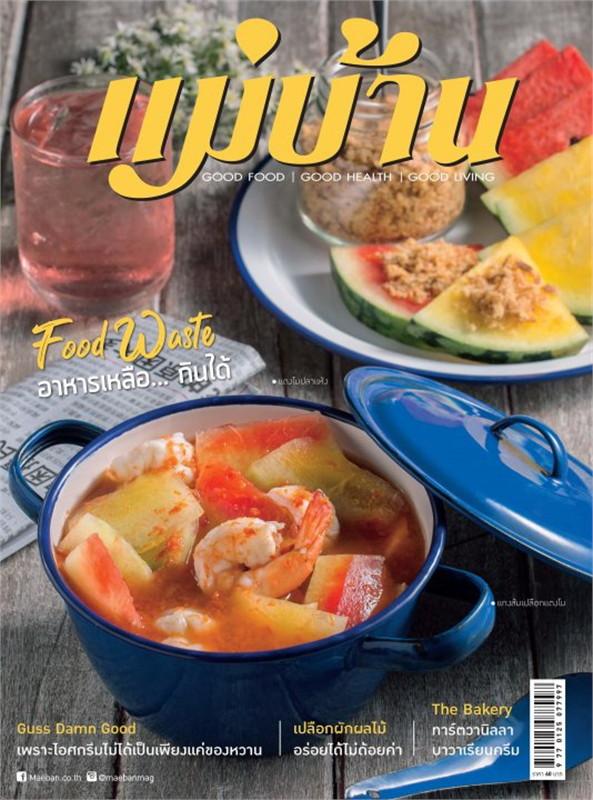 นิตยสารแม่บ้าน ฉบับเมษายน 2562