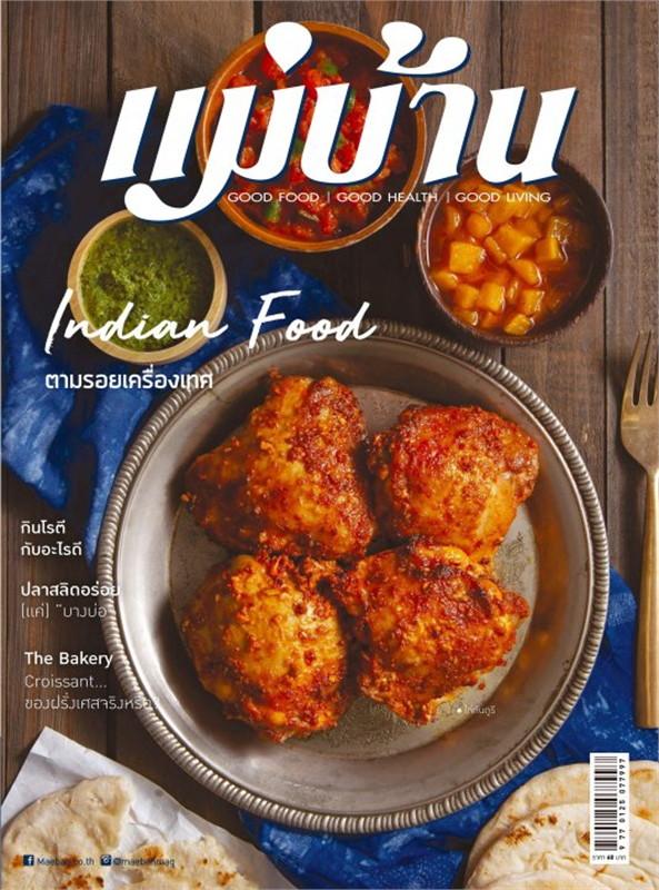 นิตยสารแม่บ้าน ฉบับพฤษภาคม 2562